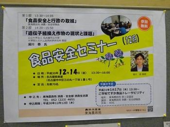 s_181129東海農政局11、食品安全セミナーポスター.JPG