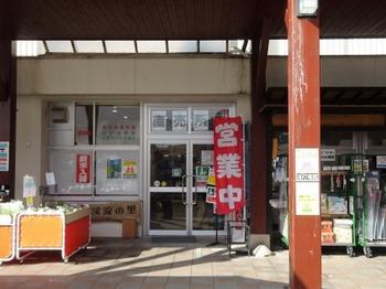 s_181130道の駅奥永源寺渓流の里03、直売所.JPG
