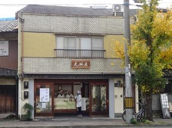 s_181201虎屋虎梅屋01 (1).JPG