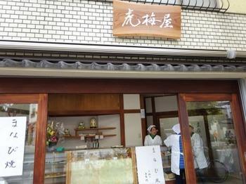 s_181201虎屋虎梅屋02.JPG