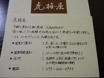 s_181201虎屋虎梅屋06.JPG