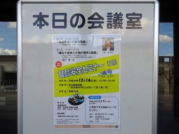 s_181214東海農政局食品安全セミナー04.JPG