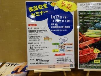 s_181214東海農政局食品安全セミナー07.JPG
