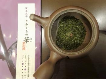 s_181225深緑茶房「お茶教室」03、丸山製茶「きみくらの華」.JPG