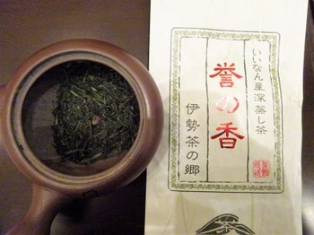 s_181225深緑茶房「お茶教室」04、深緑茶房「誉の香」.JPG