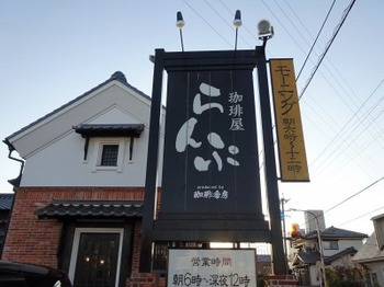 s_190101珈琲屋らんぷ豊川店01.JPG