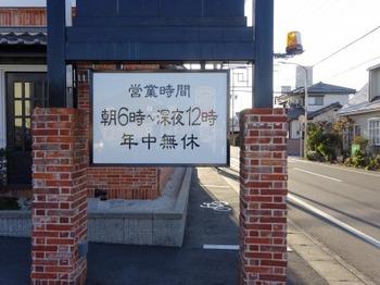 s_190101珈琲屋らんぷ豊川店02.JPG