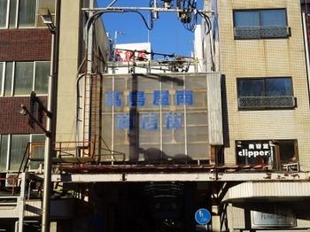 s_190103ぎふ歩き04、高島屋南商店街.JPG