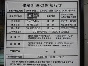 s_190103ぎふ歩き11、建築計画のお知らせ.JPG