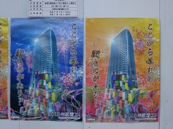s_190103ぎふ歩き12、着工のチラシ(高島屋南市街地再開発組合).JPG