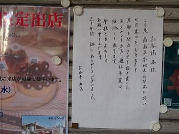 s_190103ぎふ歩き13、閉店のお知らせ.JPG
