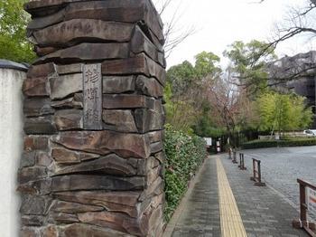 s_190105揚輝荘18、旧正門.JPG