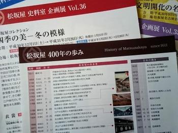 s_190105松坂屋史料室配布資料.JPG