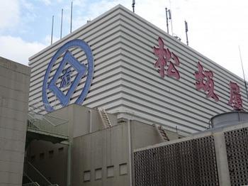 s_190105松坂屋名古屋店03、本館屋上の「いとう丸」.JPG