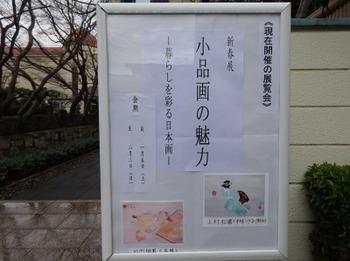 s_190105桑山美術館03.JPG