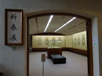 s_190105桑山美術館05、1階展示室.JPG