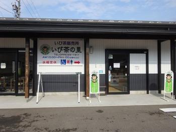 s_190108いび茶の里02.JPG
