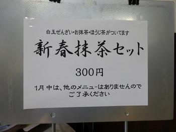 s_190108いび茶の里03、新春抹茶セット.JPG