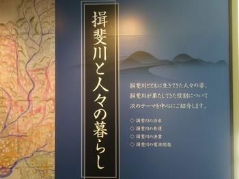 s_190108揖斐川歴史民俗資料館05.JPG