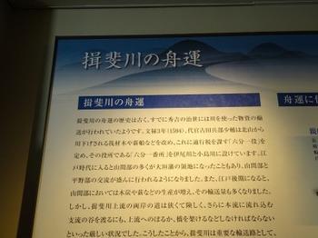 s_190108揖斐川歴史民俗資料館10.JPG