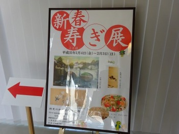 s_190108揖斐川歴史民俗資料館20.J<span style=