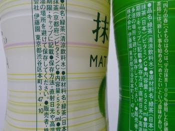s_190109伊藤園「抹茶入りお~いお茶」04.JPG
