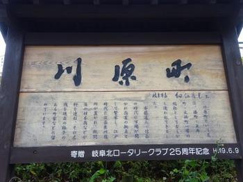 s_190110ぎふ歩き01、川原町案内板.JPG