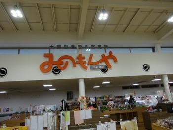 s_190115道の駅「パレットピアおおの」13.JPG