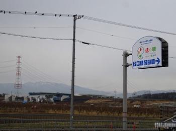 s_190115道の駅「パレットピアおおの」20.JPG