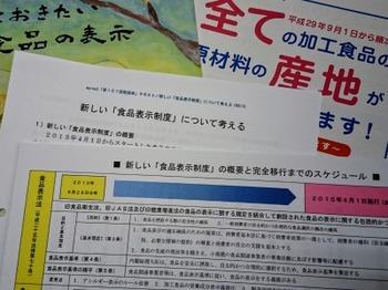 s_190116「第157回勉強会」配布資料.JPG