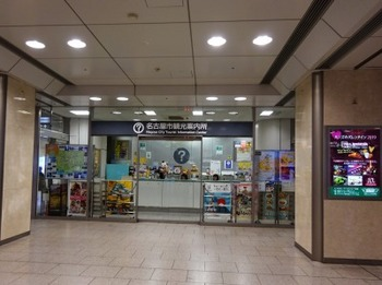 s_190116なごや歩き01、名古屋駅観光案内所.JPG