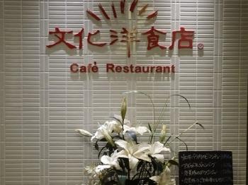 s_190116文化洋食店名鉄店01.JPG