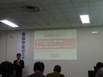 s_190117東海農政局03、食品安全セミナー(部長挨拶).JPG