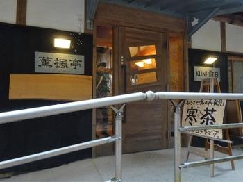 s_190120足助屋敷寒茶作り06、第1会場「薫楓亭」.JPG