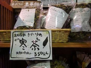 s_190120足助屋敷食の学校「寒茶作り」32.JPG