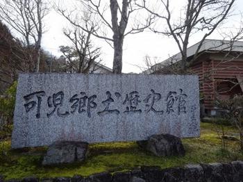 s_190122可児郷土歴史館01.JPG