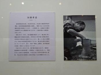 s_190122可児郷土歴史館03.JPG