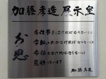s_190122瑞浪市陶磁資料館05、加藤孝造展示室銘板.JPG