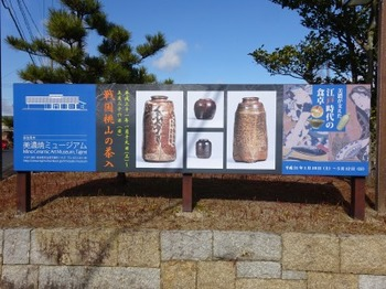 s_190122美濃焼ミュージアム02.JPG