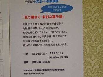 s_190126桑山美術館09、パスポート会員向け講座.JPG