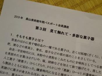 s_190126桑山美術館10.JPG