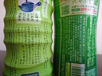 s_190129抹茶入り緑茶飲料02、綾鷹とお~いお茶の表示.JPG