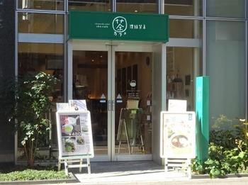 s_190129深緑茶房「お茶教室」01.JPG