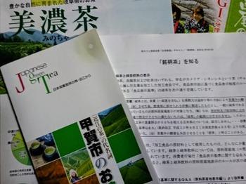s_190129深緑茶房「お茶教室」11.JPG