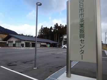 s_190201水沢めぐり16、四日市市茶業振興センター.JPG