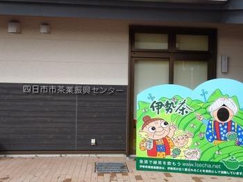 s_190201水沢めぐり17、四日市市茶用振興センター.JPG