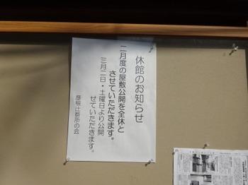 s_190202彦根めぐり18.JPG