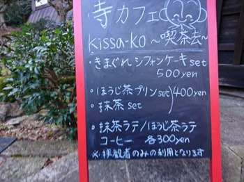 s_190202青岸寺15、「喫茶去」案内板.JPG