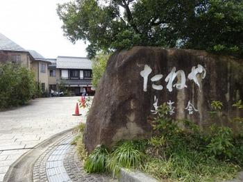 s_190203たねや彦根美濠の舎01.JPG