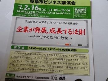 s_190216サイゼリヤ会長講演会01、チラシ.JPG